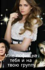 Мне пофиг на тебя и на твою группу by bogrintseva