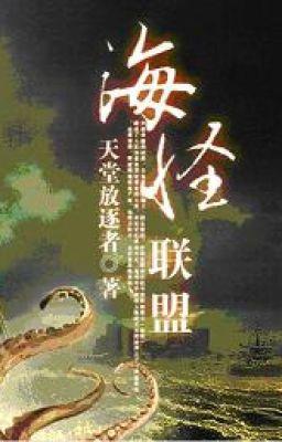 Đọc truyện Danmei Hải quái liên minh