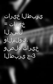 تاريخ الطبري = تاريخ الرسل والملوك، وصلة تاريخ الطبري ج-3 by othmane5
