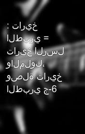 : تاريخ الطبري = تاريخ الرسل والملوك، وصلة تاريخ الطبري ج-6 by othmane5