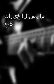 تاريخ الاسلام ج-5 by othmane5