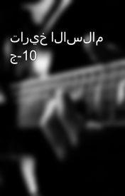 تاريخ الاسلام ج-10 by othmane5