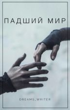 Падший мир/Fallen world by dreams_writer