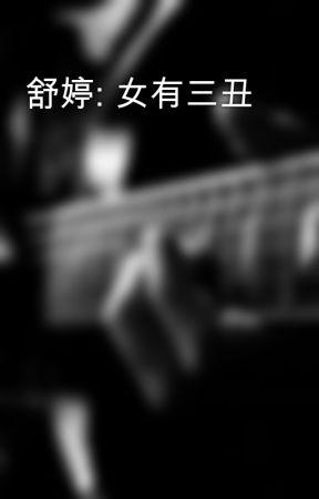 舒婷: 女有三丑 by jieying