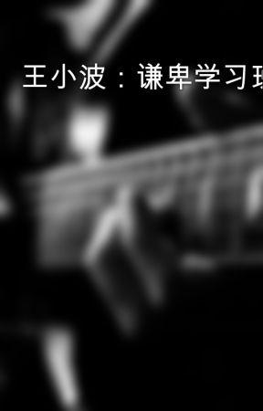 王小波:谦卑学习班 by jieying