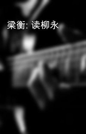 梁衡: 读柳永 by jieying