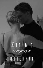 Жизнь в серых оттенках. by tommo0