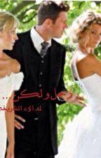 رجل ولكن by AlaaElsherifi