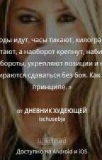 Дневник Худеющей by ischusebja