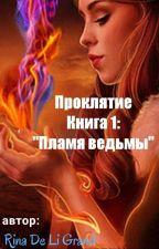 Проклятие. Книга 1: Пламя ведьмы by KristinaGrand