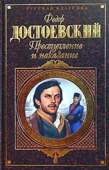 Преступление и наказание | Автор книги - Федор Достоевский