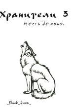 Хранители 3. Месть демона. by _Black_Swon_