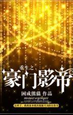 Trọng sinh chi hào môn ảnh đế - Khốn Thành Hùng Miêu by hanxiayue2012