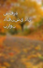 شفرة دافنشي دان براون by khabeir