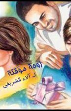 زوجة مؤقتة by AlaaElsherifi