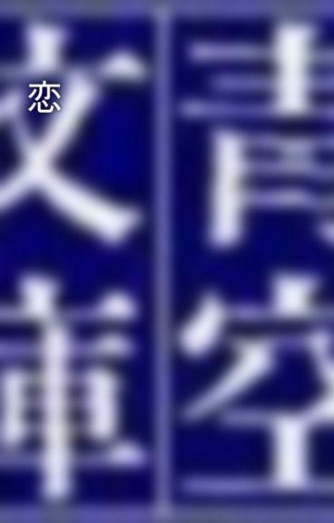 恋 by aozora