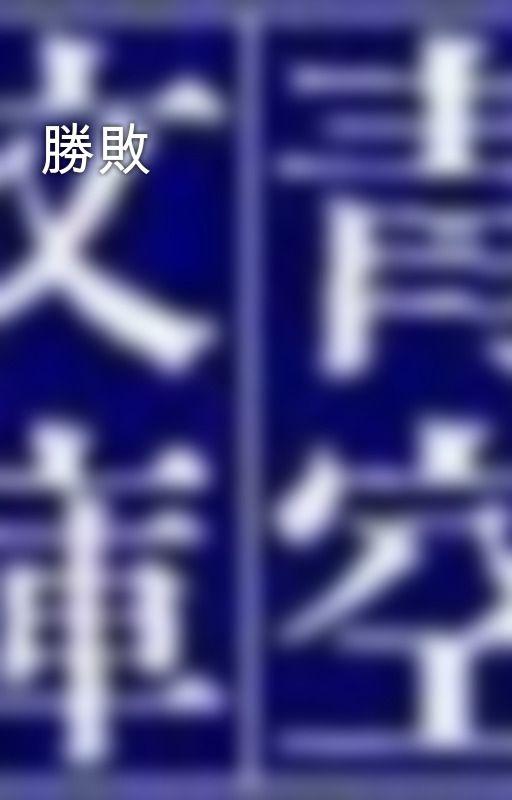 勝敗 by aozora