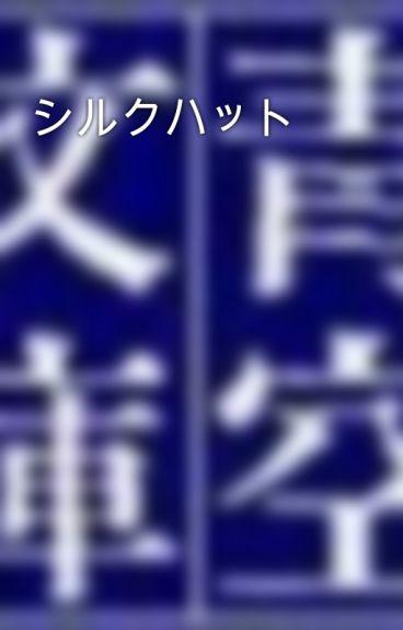 シルクハット by aozora