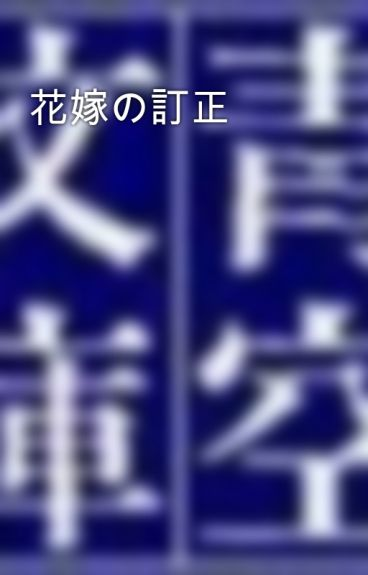 花嫁の訂正 by aozora
