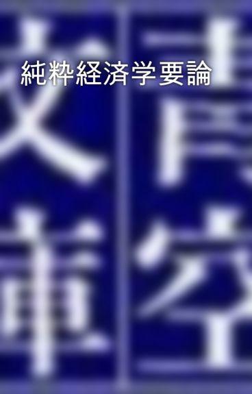 純粋経済学要論 by aozora