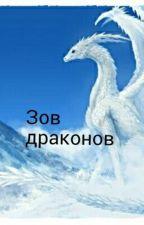 Зов Драконов by DashaScammer