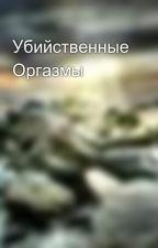 Убийственные Оргазмы by black3dsnake