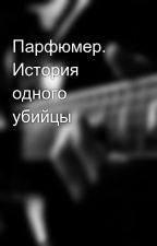 Парфюмер. История одного убийцы by karass