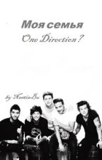 Моя семья One Direction ? by NastiaBu