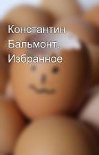Константин Бальмонт. Избранное by Technolog