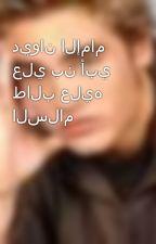ديوان الإمام علي بن أبي طالب عليه السلام by zohair22