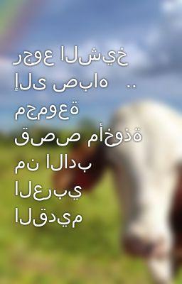 رجوع الشيخ إلى صباه   .. مجموعة قصص مأخوذة من الادب العربي القديم