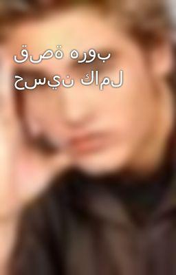 قصة هروب حسين كامل