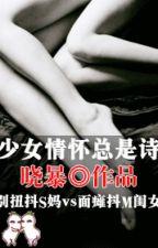 [BHTT] Thiếu Nữ Tình Hoài Tổng Thị Thi - Hiểu Bạo (Chính văn + Phiên ngoại) by BachHopTT