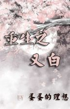 Hựu Bạch - Đản Đản Đích Lý Tưởng by hanxiayue2012