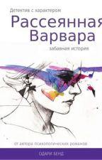Рассеянная Варвара by DariBen
