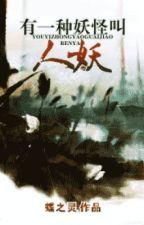 Có loại yêu quái tên gọi nhân yêu - Điệp Chi Linh by PhongNghi