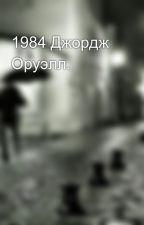 1984 Джордж Оруэлл. by bomba71