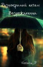 ஐ Разнокрылый ангел: Возрожденная  ஐ by Viktoria__P