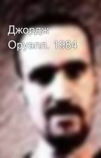 Джордж Оруэлл. 1984 by vikistation