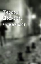 Теодор Дрейзер. Финансист by bomba71