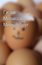 Ги де Мопассан - Милый друг by MIR2009