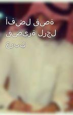 أفضل قصة قصيرة لرجل عربي by khaled7lm