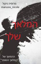 המלאך שלך by Nicole_Marue_Bach