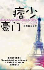 Hào môn bĩ thiếu - Cửu Nguyệt Sơ Ngũ by hanxiayue2012