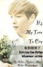 It's My Turn To Cry [Exo Lay Short Story] 轮到我哭了 myanmar Version by Helen_Fighter_Hnin