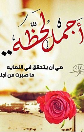 برودكاست منوعه صباح الخير Wattpad
