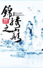 Cẩm Tú Đỉnh - Thần Vụ Đích Quang - Full by ga3by1102