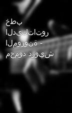 خطب الديكتاتور الموزونة - محمود درويش by najwan