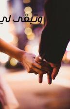 وتبقى لي  by novels_sm