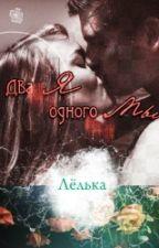 """Два """"я"""" одного """" мы"""". Автор:Лёлька . by Lucifer--666"""